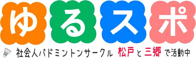 松戸市バドミントンサークル【ゆるスポ】